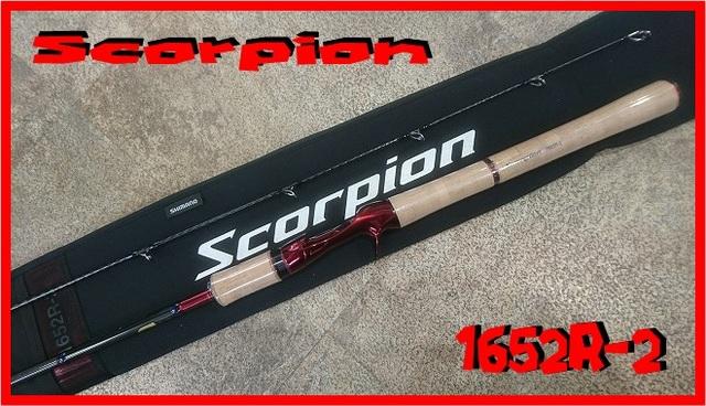 1652r 2 スコーピオン